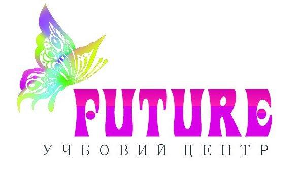 Навчальний центр «FUTURE»