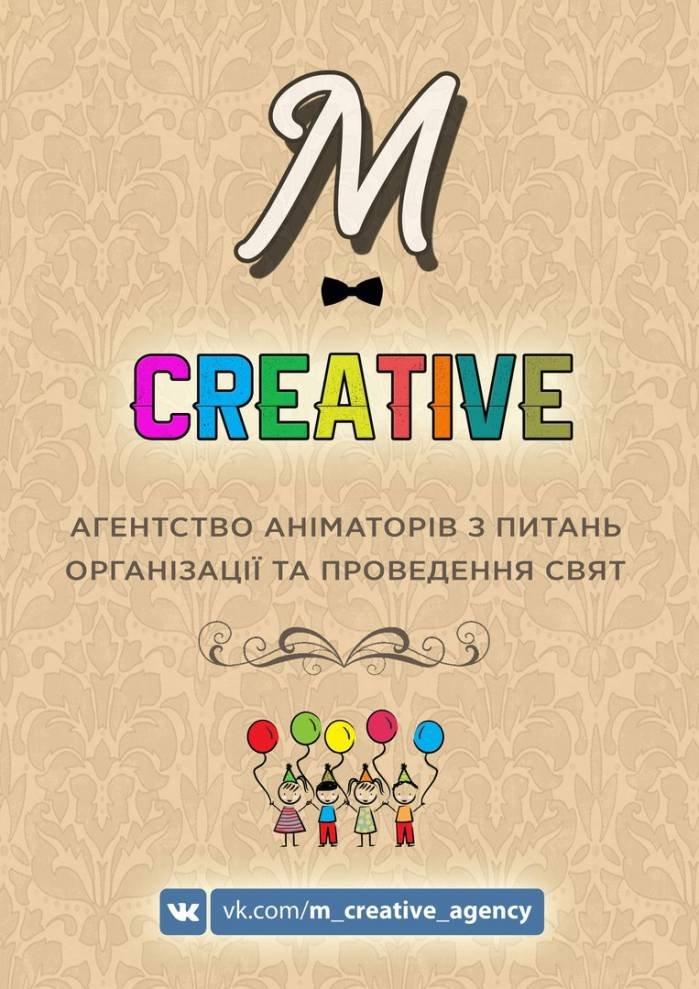 M • CREATIVE- агенство аніматорів з питань організації та проведення