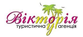 """Туристична агенція """" Вікторія"""""""