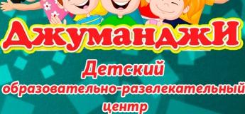 """Дитячий освітньо-розважальний центр """"Джуманджі"""""""
