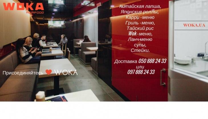Кафе Woka