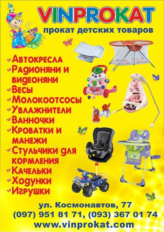 Прокат детских товаров Vinprokat