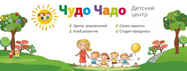 """Детский центр развлечений и развития """"ЧудоЧадо"""""""