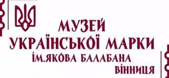 Музей української марки ім. Я. Балабана
