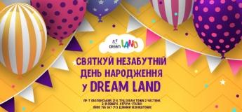 Дитячий розважальний центр DREAM LAND