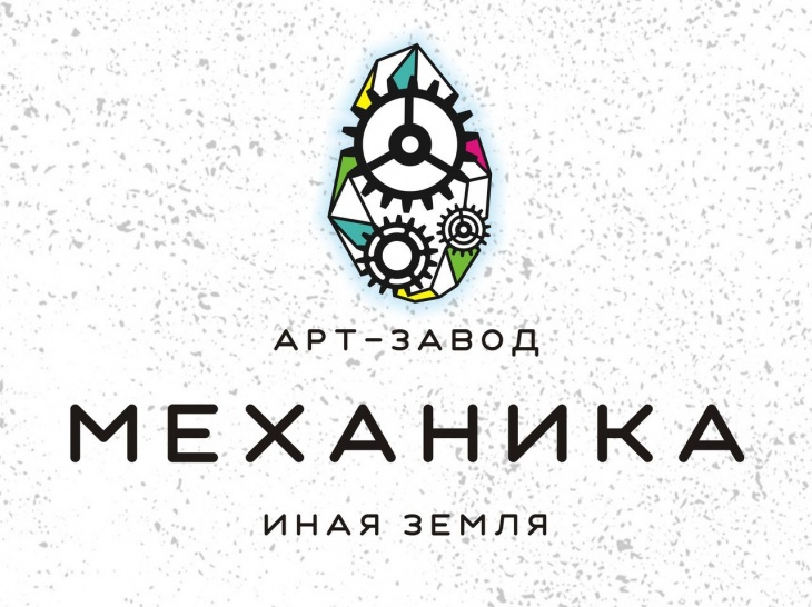 Арт-завод Mechanica