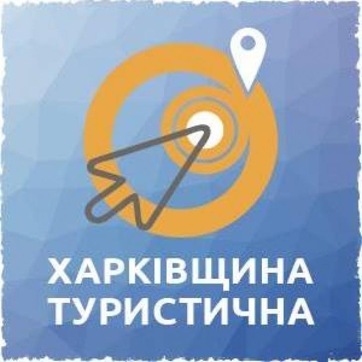 Харьковский областной туристско-информационный центр