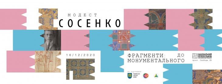 Національний музей у Львові ім. А. Шептицького