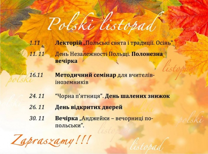 Centrum języka i kultury polskiej- Центр польської мови та культури