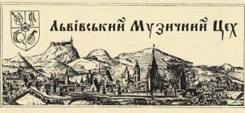 Львівський Музичний Цех