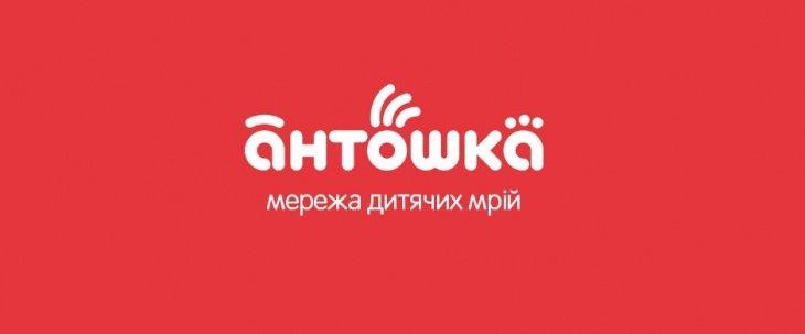 "Дитячий магазин ""Антошка"""