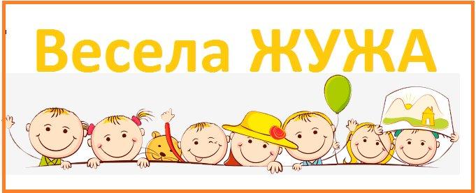 """Студія """"Весела Жужа"""""""