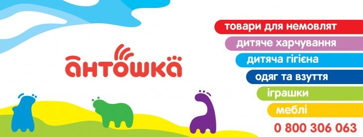 """Мережа дитячих магазинів """"Антошка"""""""