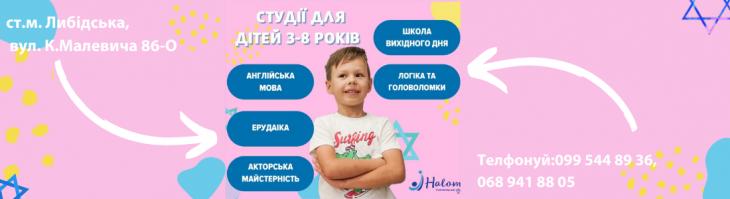 Центр развития и творчества Халом