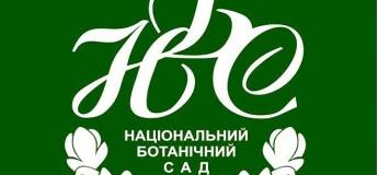Національний ботанічний сад імені М. М. Гришка