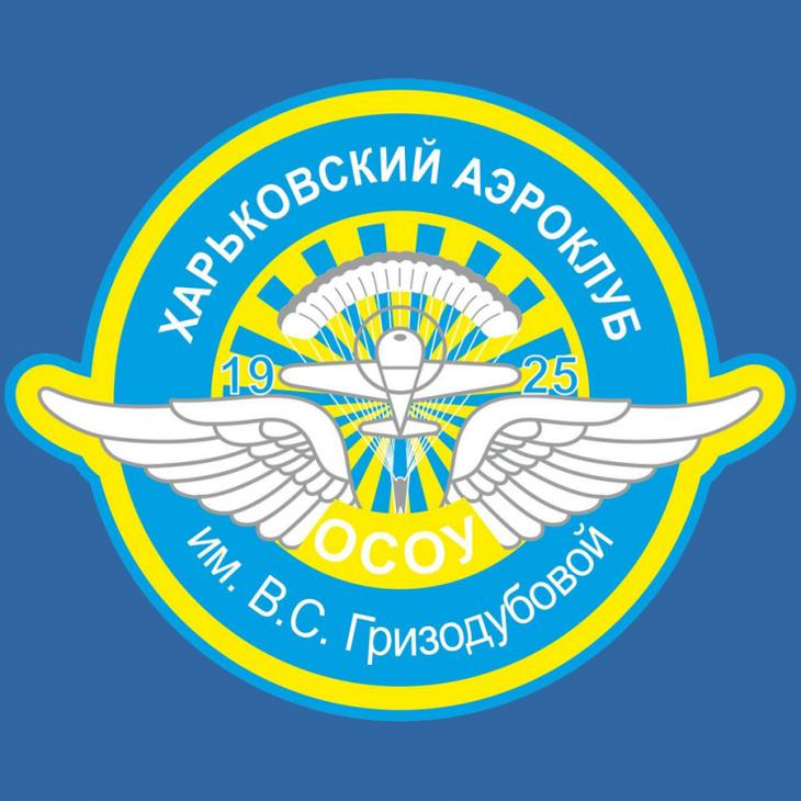 Харківський аероклуб ім.ВС. Гризодубової