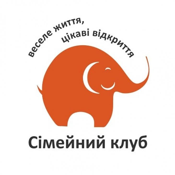 """Семейный клуб """"Оранжевый слон"""""""