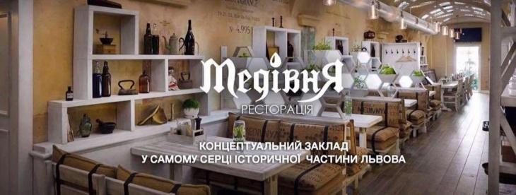 """Ресторан """"Медівня"""""""