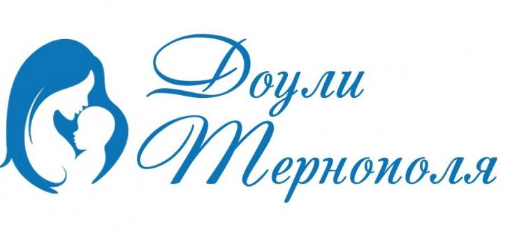 Доули Тернополя
