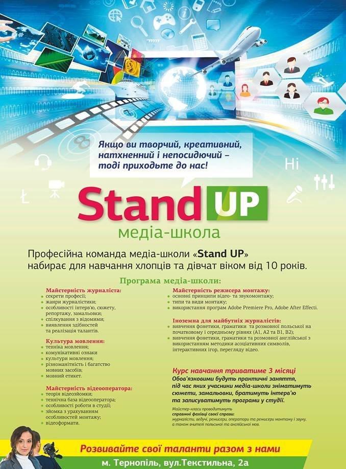"""Медіа-школа """"STAND UP"""" для дітей від 10 років"""
