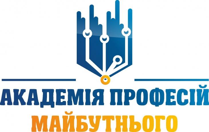 Академія Професій Майбутнього