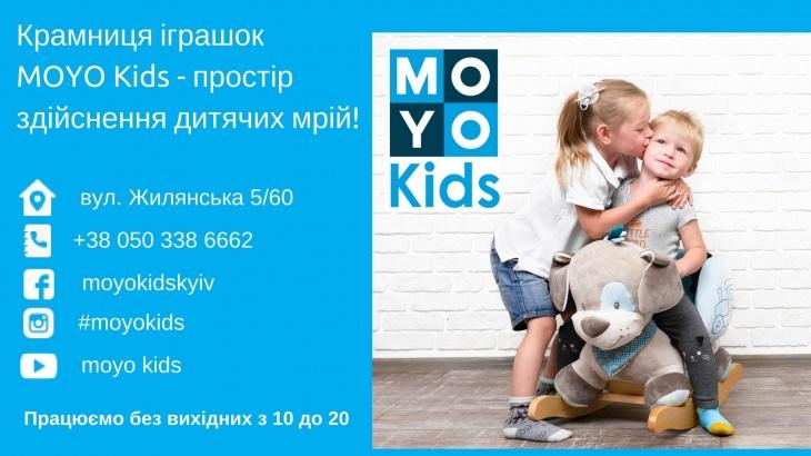 Крамниця іграшок MOYO Kids