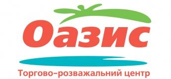 """Торгово-розважальний центр """"Оазис"""""""