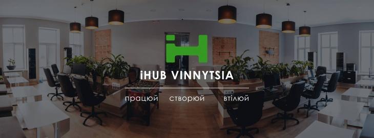 iHUB Vinnytsia— центр інновацій та підприємництва