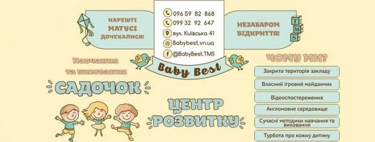 """Дитячий садок """"Baby best"""""""