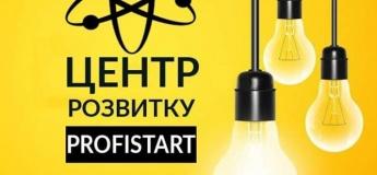 Центр розвитку Profistart