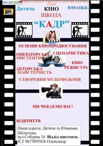 "Дитяча та Юнацька Кіношкола ""КАДР"""