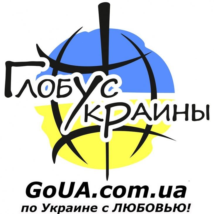 """Агентство экскурсий """"Глобус Украины"""""""
