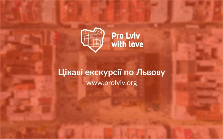 Pro Lviv with Love