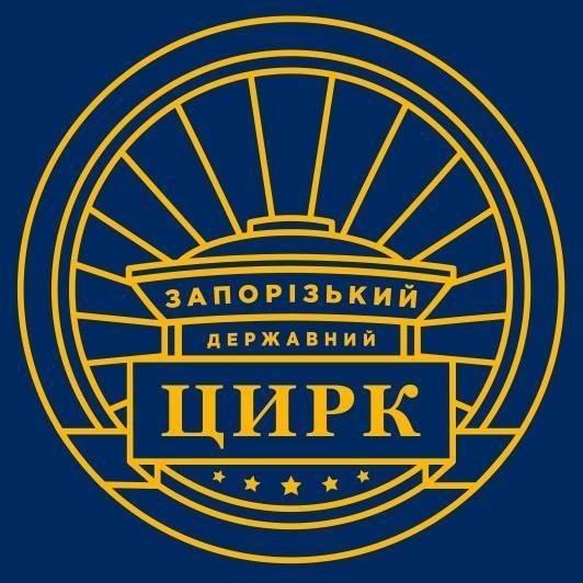 Запорізький державний цирк