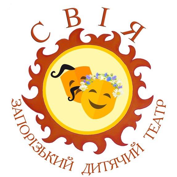 """Запорізький дитячий театр """"Свія"""""""