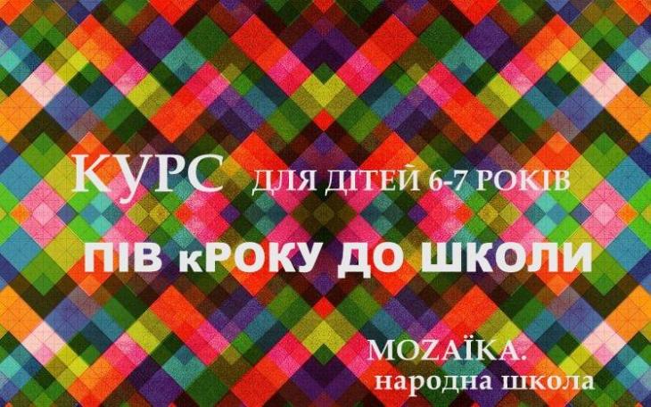 MOZAЇKA. М'яка народна школа