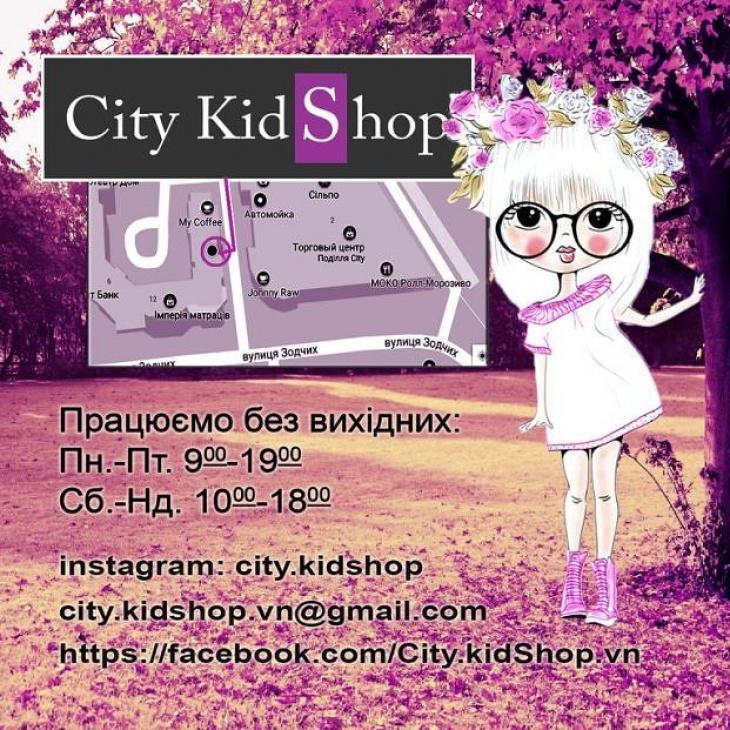 """City KidShop"" одяг та взуття"
