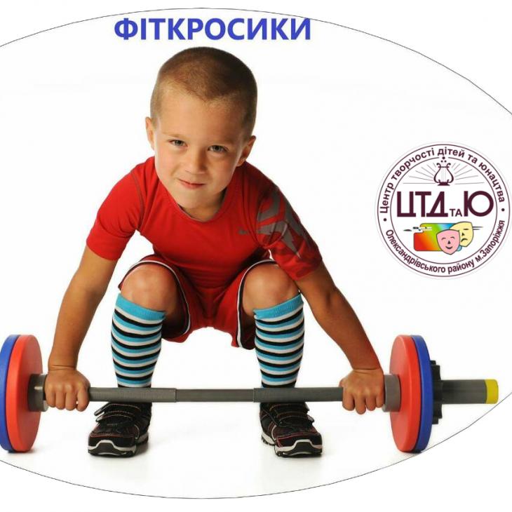 """Детский фитнес """"Фиткросики"""""""