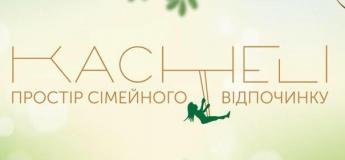 Простір сімейного відпочинку Kacheli