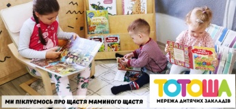 """Сеть детских учреждений """"Тотоша"""""""
