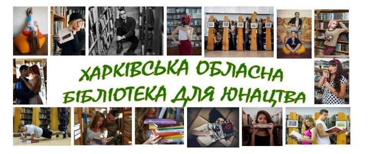Харьковская областная библиотека для юношества