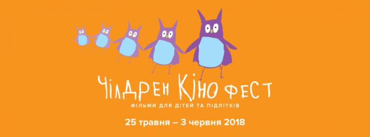 Чилдрен Кинофест. Международный фестиваль искусства кино для детей и подростков в Запорожье