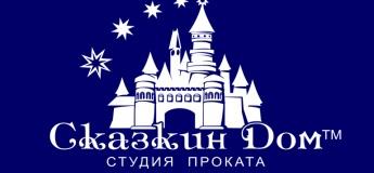 "Студія прокату ""Сказкин Дом"""