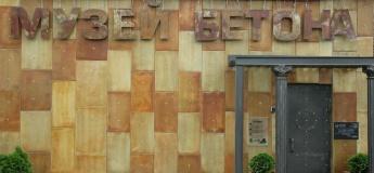 Музей бетона КАМБИО