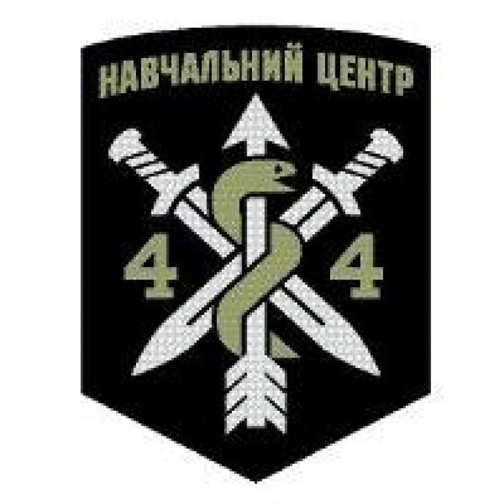 44 Навчальний Центр