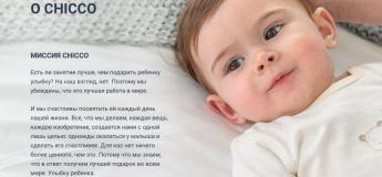 "Інтернет-магазин ""Chicco-Україна"""