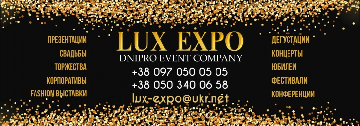 Dnipro Event Company LUX EXPO
