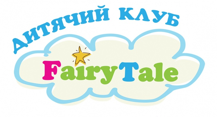 Дитячий клуб Fairy Tale