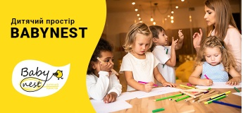 Лицензированный детский сад BabyNest