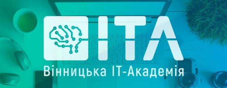 Вінницька ІТ-Академія